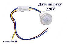Датчик движения ИК (220V)