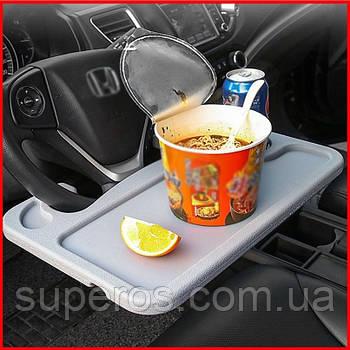 Автомобільний столик на кермо сірий (41001)