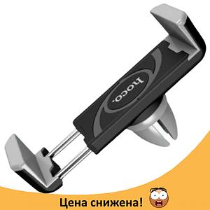 Тримач для телефону HOCO CPH01 - Універсальний автотримач на повітропровід Топ