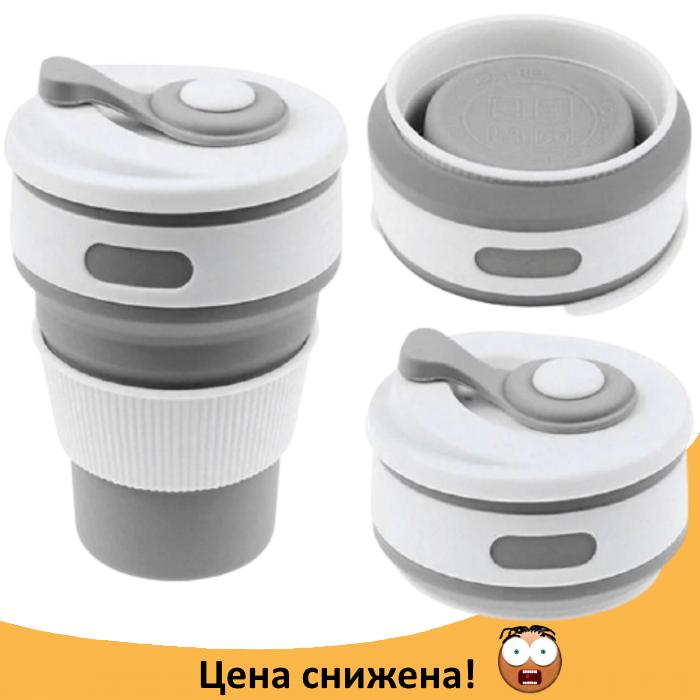Термо-чашка силиконовая складная Collapsible 350 мл Серая