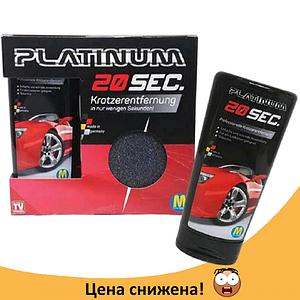 Полірувальна паста для видалення подряпин на автомобілі Platinum 20 sec - Засіб для полірування авто Топ