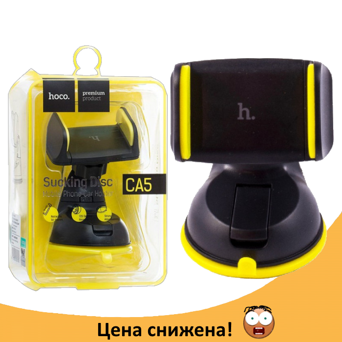 Тримач для телефону в машину Hoco CA5 - тримач для авто на торпеду з присоском Чорно-жовтий Топ