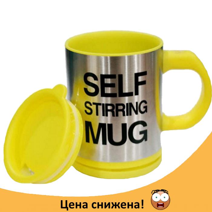Кружка мішалка SELF STIRRING MUG - чашка мішалка жовта Топ