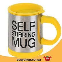 Кружка мішалка SELF STIRRING MUG - чашка мішалка жовта Топ, фото 2