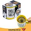 Кружка мешалка SELF STIRRING MUG - чашка мешалка желтая, фото 3