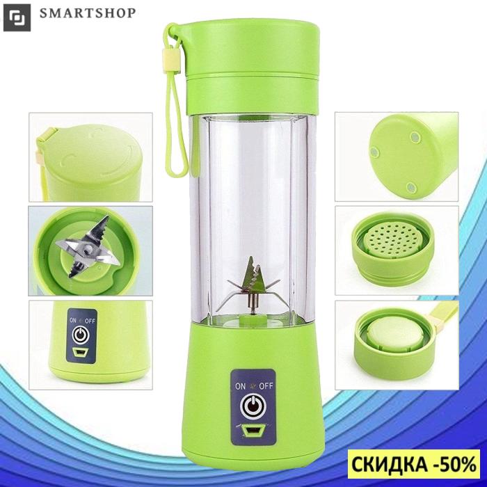 Блендер Smart Juice Cup Fruits USB 4 ножа - Фітнес-блендер портативний для смузі і коктейлів Зелений Топ