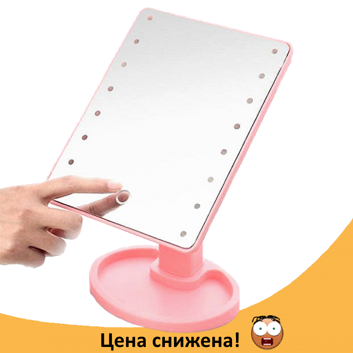 Дзеркало для макіяжу з LED підсвічуванням Large Led Mirror - косметичне дзеркало на 22 світлодіода (Рожеве)
