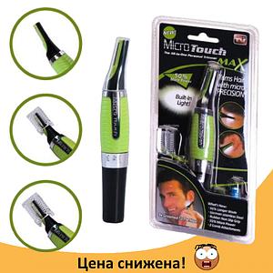 Тример універсальний Micro Touch Max - бритва для носа і вух Мікро Тач Макс Топ
