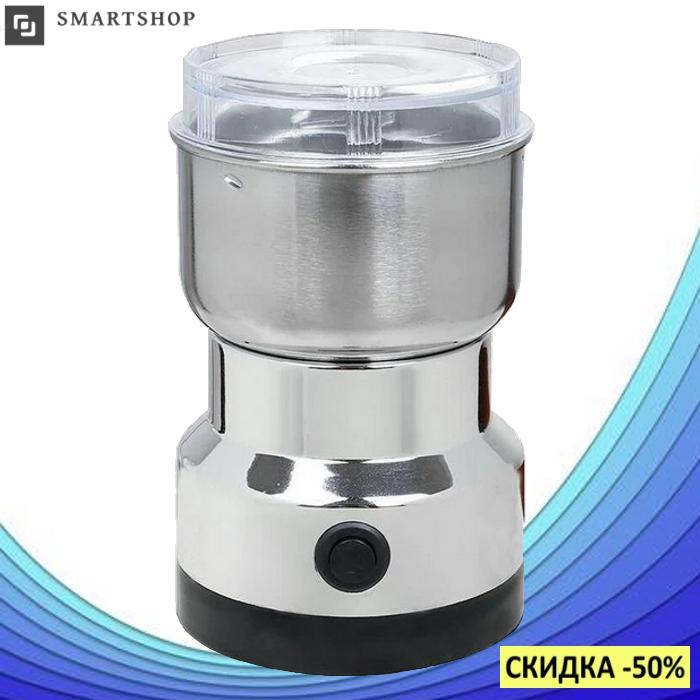 Кофемолка Rainberg RB-833 300W - мощная электрическая ножевая кофемолка из нержавеющей стали