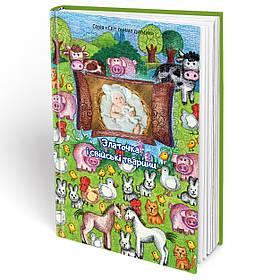 Іменна книга - вірші Ваша дитина і свійські тварини FTBKANIUA, КОД: 220679