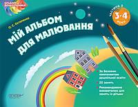 Альбом дошкільника Мій альбом для малювання 3-4 роки Частина 2 Основа Остапенко О.С. 978617003040, КОД: