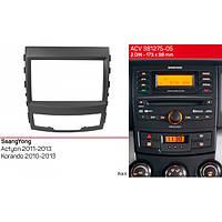 Переходная рамка ACV 381275-05 для SsangYong Actyon 2011-2013, Korando 2010-2013