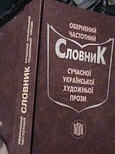 Обернений частотний словник сучасної української художньої прози. 1998