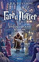 Гарри Поттер и философский камень. Дж.К. Роулинг