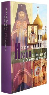 Святитель Иоанн Шанхайский и Сан-Францисский. Протоиерей Петр Перекрестов