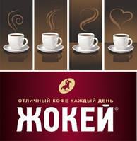 Кофе молотый ЖОКЕЙ