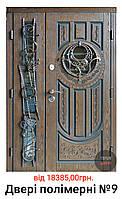 Двері вхідні полімерні #9