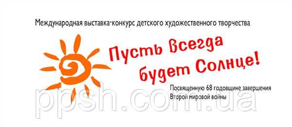 Стартует Международная выставка конкурс детского художественного творчества «Пусть всегда будет Солнце!»
