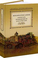 Жизнеописание Афонских подвижников благочестия XIX века. Иеромонах Антоний Святогорец
