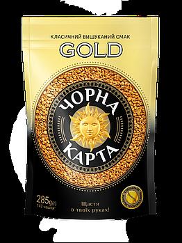 Кофе растворимый Чорна Карта Gold, пакет 285г