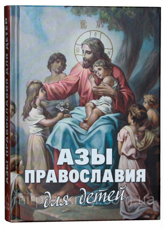 Азы Православия для детей Фомин А. В., Шполянский Михаил, священник, Максимов Георгий, священник