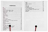 Азы Православия для детей Фомин А. В., Шполянский Михаил, священник, Максимов Георгий, священник, фото 7