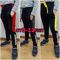 Трикотажные брюки для мальчиков (8-12 лет) оптом в Одессе.