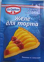 Желе бесцветное для торта 8 г , Dr.Oetker- 01840