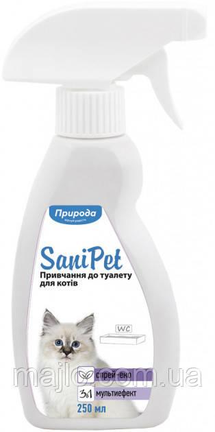 Спрей Природа привчання до туалету SaniPet для кішок 250 мл (4823082405626) PR240562