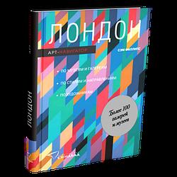 Книга ЛОНДОН. Арт-навигатор. Автор - Сэм Филлипс (Синдбад)