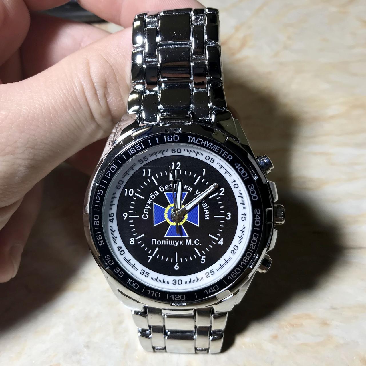 Часы наручные с логотипом СБУ (Служба безпеки України)