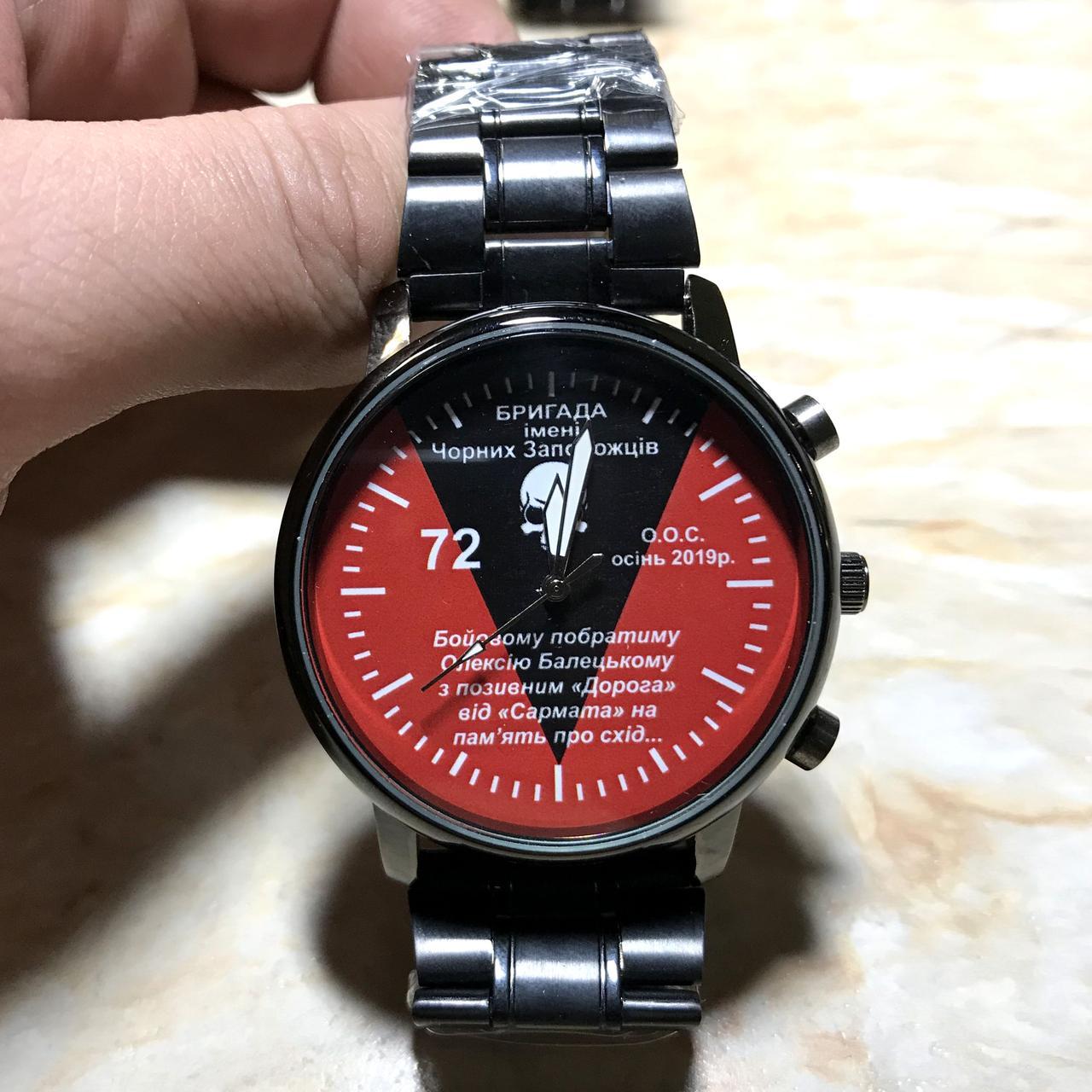 Годинники наручні з логотипом Бригада імені Чорних Запорожців