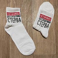 Носки белые с принтом «Осторожно. Бессердечная стерва» Push IT