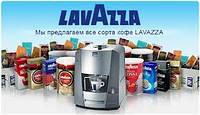 Кофе молотый LAVAZZA (ЛАВАЦЦА)