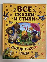 Книга «Все Сказки и стихи для детского сада»