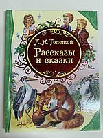 Книга «Рассказы и сказки» Л.Толстой