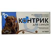 Контрик таблетки для самцов (упаковка 10шт.)