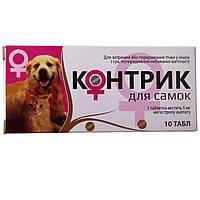 Контрик таблетки для самок (упаковка 10шт.)