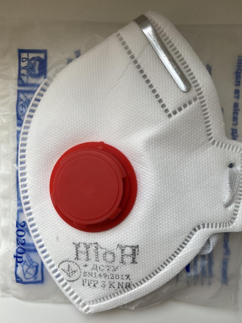 Респіратор ffp3 маска з клапаном видоха Неон