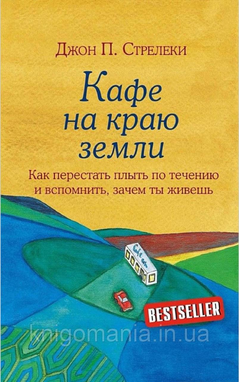 """Книга """"Кафе на краю земли"""" Джон Стрелеки"""