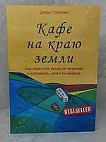 """Книга """"Кафе на краю земли"""" Джон Стрелеки, фото 2"""