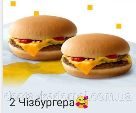 Два чизбургера дешевле