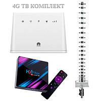 "4G Комплект ""Интернет плюс приставка смарт ТВ"" (Роутер Huawei 311+антенна 21 Дб+ смарт ТВ приставка H96Max)"