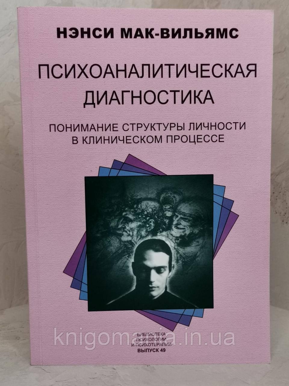 """Книга """"Психоаналітична діагностика"""" Ненсі Мак-Вільямс"""
