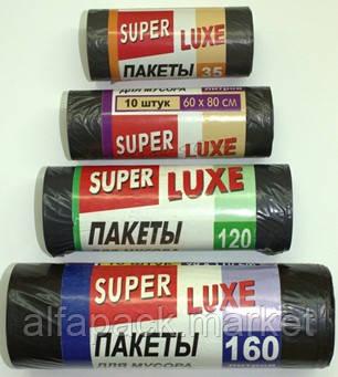 """Мусорный пакет польский """"SUPER LUXE"""" 120л 10шт 070300010"""