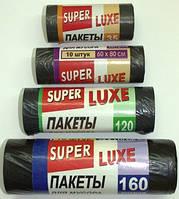 """Мусорный пакет польский """"SUPER LUXE"""" 120л 10шт"""