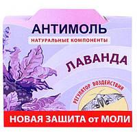 Средство от моли Blyskavka с ароматом лаванды