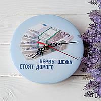 """Настінні/настільні гумористичні годинник """"Нерви шефа коштують дорого"""", фото 1"""