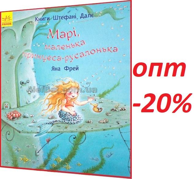 Книга Марі, маленька принцеса-русалонька / Далє Штефані / Ранок