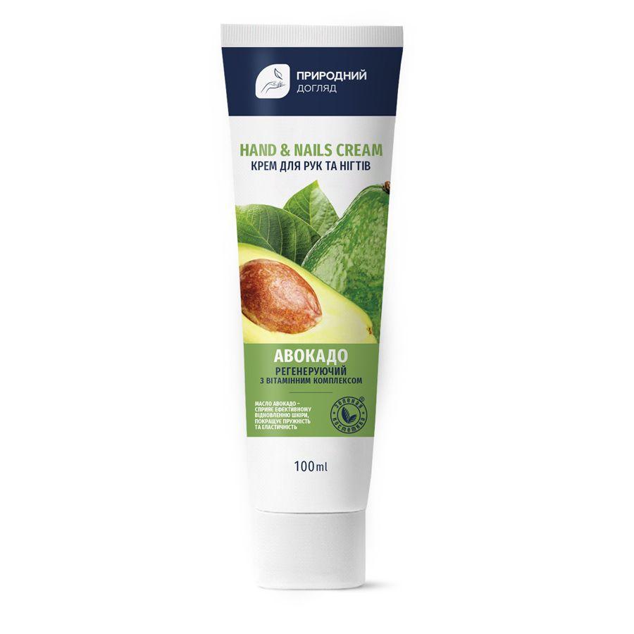 Регенерирующий крем для рук и ногтей Зеленая Косметика с экстрактом авокадо 100 мл